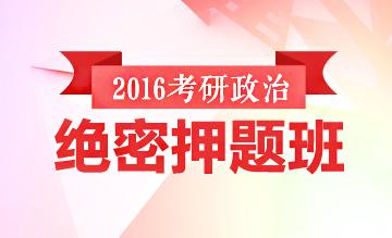 2016考研押题